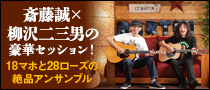 【Martin Times】The Session〜斎藤誠×柳沢二三男