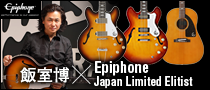 飯室博 meets Epiphone Japan Limited Elitist