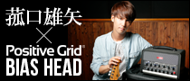 【特集】菰口雄矢 meets Positive Grid BIAS Head