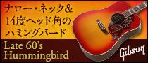 ナロー・ネック&14度ヘッド角のLate 60's Hummingbird