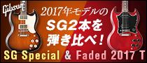 2017年モデルのSG2本を弾き比べ!