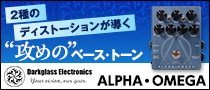 【製品レビュー】Darkglass Electronics / ALPHA・OMEGA
