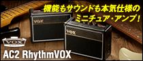 【製品レビュー】VOX / AC2 RhythmVOX & AC2 RhythmVOX Bass