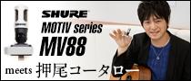Shure MV88 meets 押尾コータロー