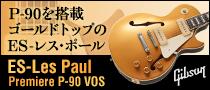P-90を搭載 ゴールドトップのES-レス・ポール
