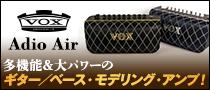 【製品レビュー】VOX / Adio Air GT & Adio Air BS