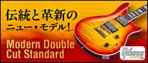 伝統と革新のニュー・モデル!Modern Double Cut Standard