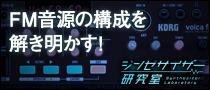 【シンセサイザー研究室】FM音源の構成を解き明かす!