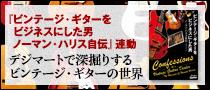 【特集】『ビンテージ・ギターをビジネスにした男 ノーマン・ハリス自伝』連動!