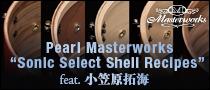"Pearl / Masterworks ""Sonic Select Shell Recipes"" feat. 小笠原拓海"
