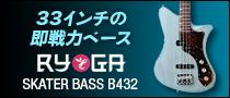 【製品レビュー】RYOGA / SKATER BASS B432