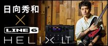 【特集】日向秀和 meets Line 6 HELIX LT