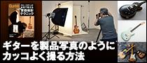 ギターをカッコよく撮影するテクニック