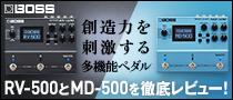 【製品レビュー・スペシャル】BOSS / RV-500 MD-500