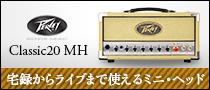 【製品レビュー】PEAVEY / Classic20 MH