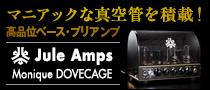 【製品レビュー】Jule Amps / Monique DOVECAGE