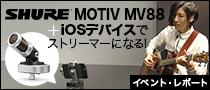 Shure MV88+iOSデバイスでストリーマーになる!イベント・レポート