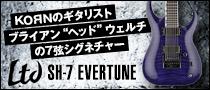 【製品レビュー】LTD / SH-7 EVERTUNE