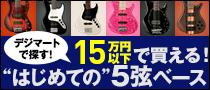 【特集】15万円以下で買える! はじめての5弦ベース