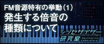 第3回 FM音源特有の挙動(1)