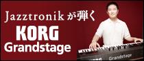 Jazztronikが弾くKORG Grandstage