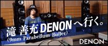 【特集】滝 善充(9mm Parabellum Bullet)Denonへ行く。
