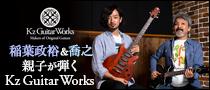 【特集】稲葉政裕&喬之親子が弾くKz Guitar Works
