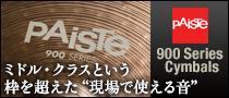 Paiste / 900 Series Cymbals