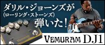 【製品レビュー】VEMURAM / DJ1