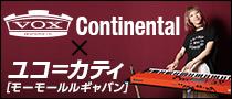 ユコ=カティがVOX Continentalのサウンドを体感!