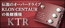 【製品レビュー】KLON / KTR