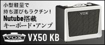 【製品レビュー】VOX / VX50 KB