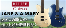 【製品レビュー・スペシャル】スイスの職人が作り上げた新世代ギター、Relish Guitars / JANE