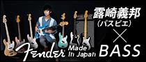 【特集】露崎義邦(パスピエ)meets Fender Made in Japan BASS