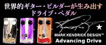 【製品レビュー】MARK KENDRICK DESIGN / Advancing Drive