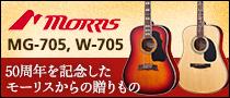 【製品レビュー】Morris / MG-705、W-705