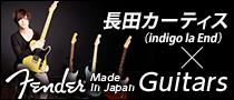 【特集】長田カーティス(indigo la End)meets Fender Made in Japan Guitars
