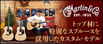 【Martin Times】斎藤誠が弾く! マーティンの特別なトップ材を使用したカスタムショップ・モデル!