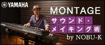 YAMAHA MONTAGE サウンド・メイキング術【第2回】by NOBU-K
