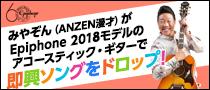 【特集】みやぞん(ANZEN漫才)がEpiphone 2018モデルのアコースティック・ギターで即興ソングをドロップ!