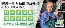 【特集】野呂一生(CASIOPEA 3rd)と動画でコラボ、バーチャルセッションコンテスト開催!