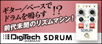【製品レビュー】DigiTech / SDRUM