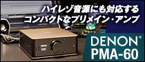 DENON PMA-60 reviewed by 小島康太郎×堀江晶太(PENGUIN RESEARCH)