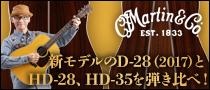 【Martin Times】斎藤誠が弾く! マーティンD-28(2017)とHD-28、HD-35を弾き比べ!