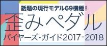 【特集】全69機種! 歪みペダル・バイヤーズ・ガイド2017 - 2018