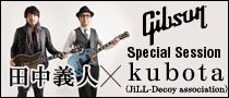 【特集】田中義人 & kubota(ジルデコ)が弾き倒すGibson 2018 & Custom 2017セッション