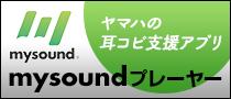 【製品レビュー】ヤマハ / mysoundプレーヤー