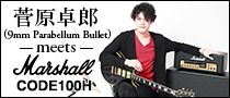 【特集】菅原卓郎(9mm Parabellum Bullet)× Marshall CODE100H