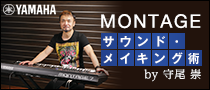 YAMAHA MONTAGE サウンド・メイキング術【第3回】by 守尾崇