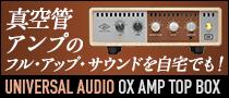 【製品レビュー】UNIVERSAL AUDIO / OX AMP TOP BOX